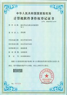 海员考证宝典荣获软件著作权安卓版登记号:2016SR038051