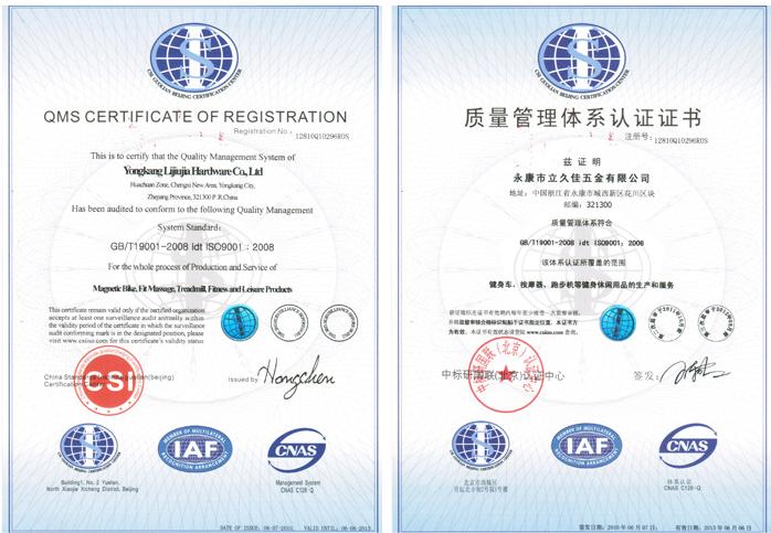 立久佳荣获质量管理体系认证证书