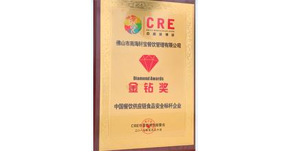 轩宝餐饮荣获中国餐饮供应链食品安全标杆企业