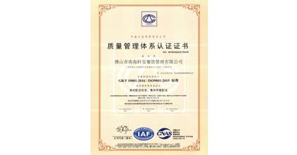 轩宝餐饮荣获ISO9001