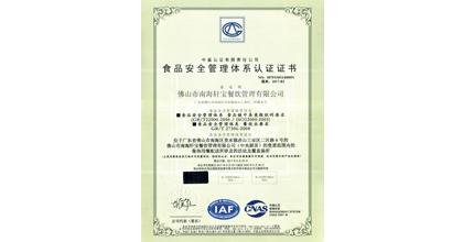 轩宝餐饮荣获ISO22000