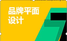 中南教育.品牌平面设计专业课程
