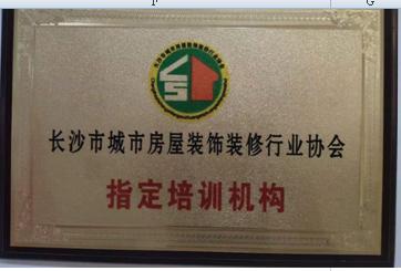 中南教育荣获装饰协会指定培训机构