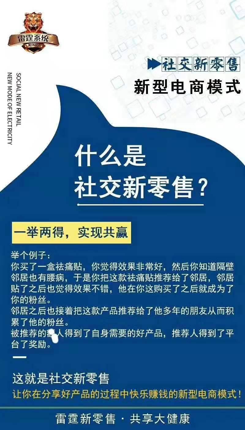 汉方.新型电商模式
