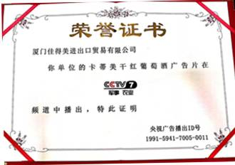 威思登荣获央视展播证书