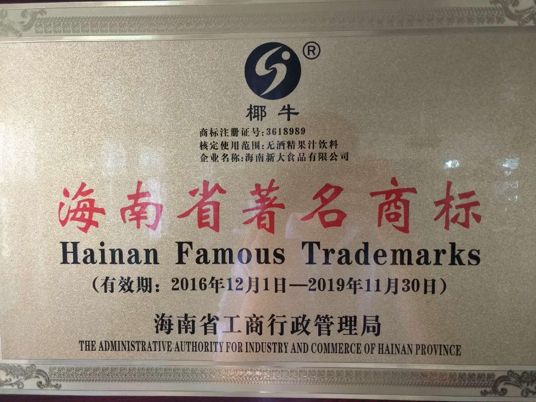 椰牛荣获海南省著名商标
