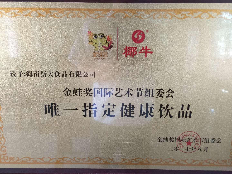 椰牛荣获金蛙奖——唯一指定健康饮品