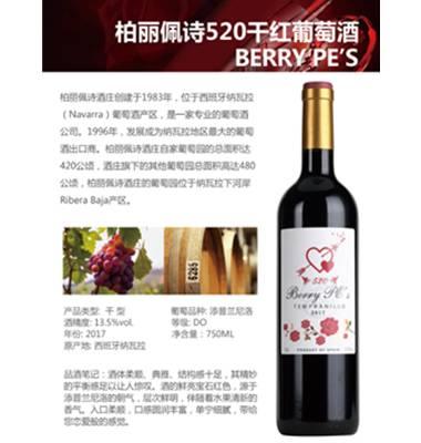 威思登.柏丽佩诗520干红葡萄酒BERRY PE'S