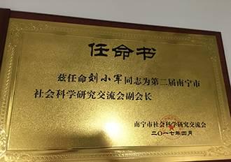 灵娘怪茶荣获社会科学研究交流会副会长