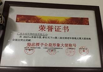 灵娘怪茶荣获第二届全国老年春晚大联欢会公益形象大使