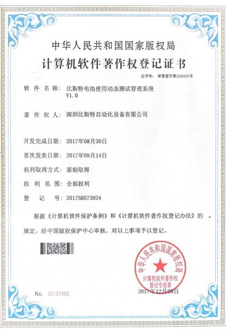 比斯特荣获著作登记证书