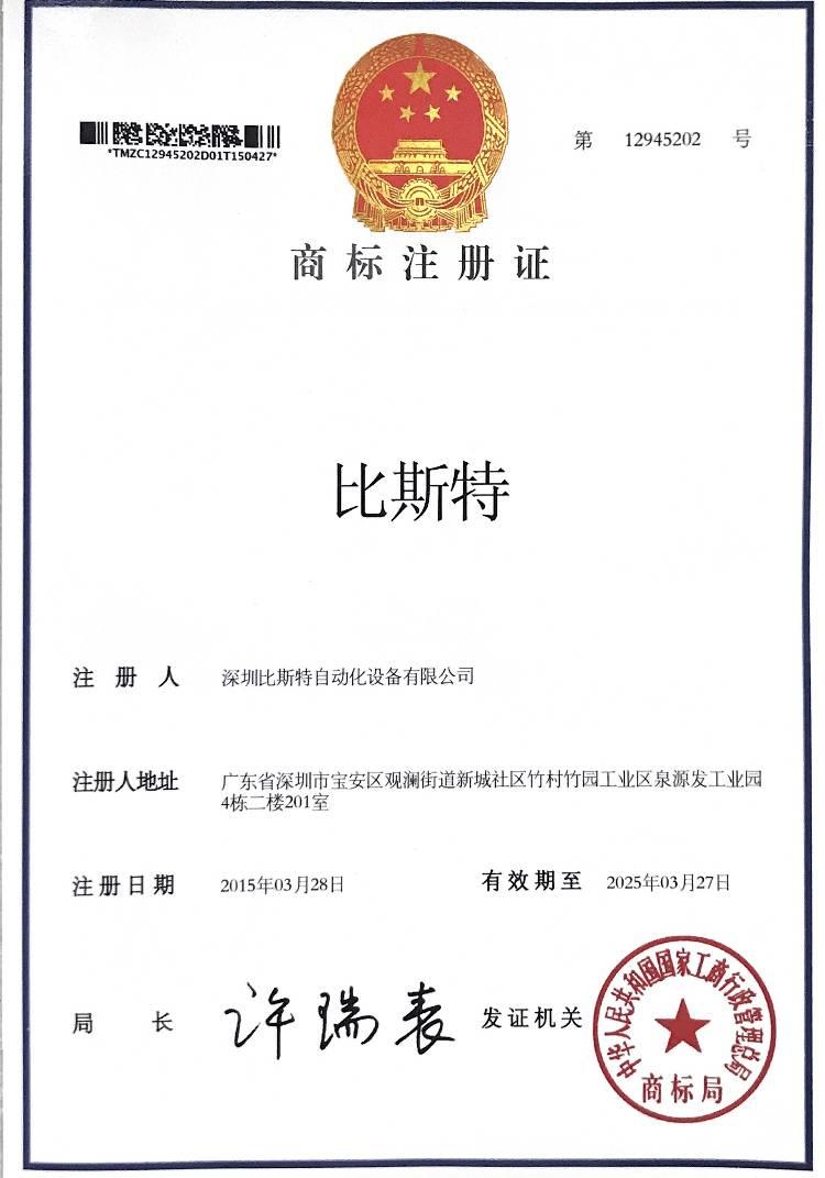 比斯特荣获商标注册证