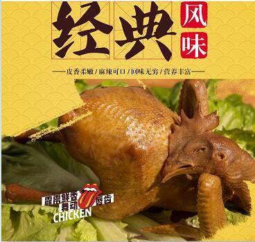 恋上麻椒鸡.经典风味