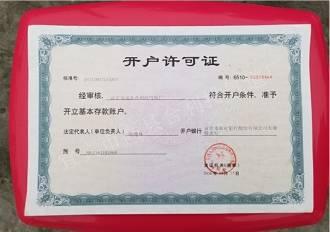 合利荣获高县合利资质证书