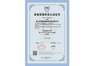 德斯莱斯荣获ISO9001认证