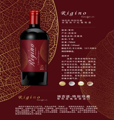 瑞吉诺.瑞吉诺赤霞珠珍藏干红葡萄酒
