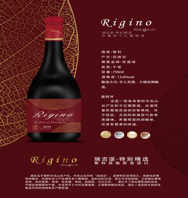 瑞吉诺.瑞吉诺赤霞珠精选干红葡萄酒