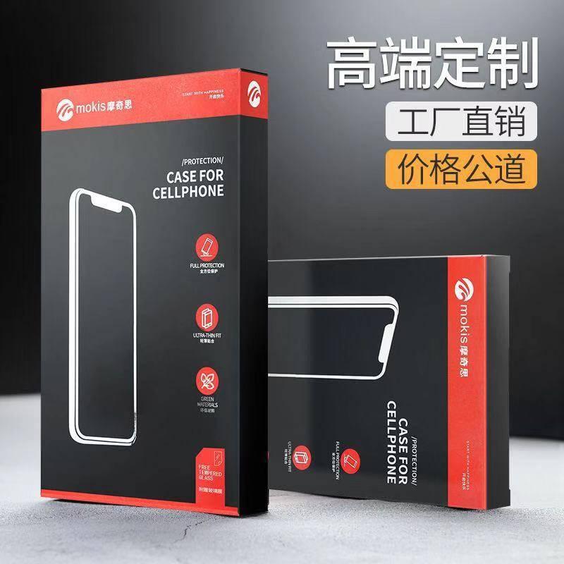 红禾.手机保护套-彩盒