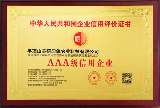 苏研印象荣获AAA级信用企业