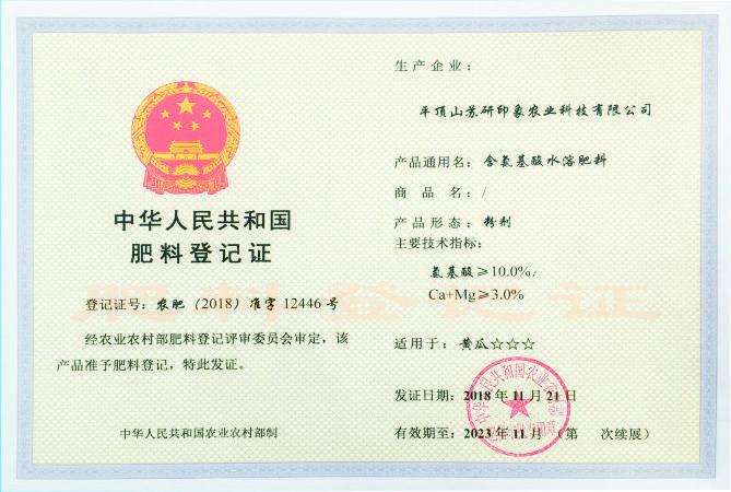 苏研印象荣获含氨基酸水溶肥料登记证-水剂
