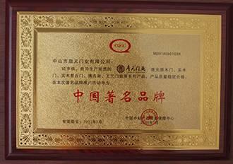 唐元荣获中国著名品牌
