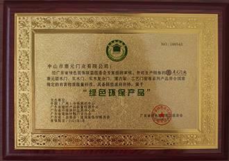 唐元荣获绿色环保产品