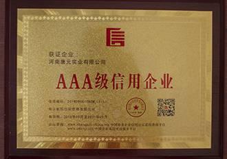 唐元荣获AAA级诚信企业