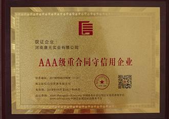 唐元荣获AAA级重合同守信用企业