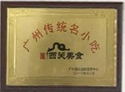 老西关荣获广州传统名小吃