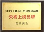 老西关荣获CCTV《奋斗》栏目组参送品牌 央视上榜品牌