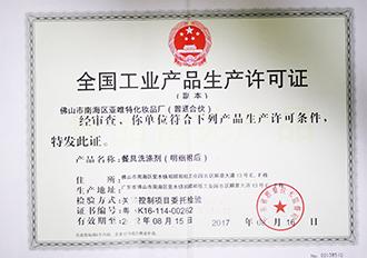 好阿婆荣获全国工业产品生产许可证