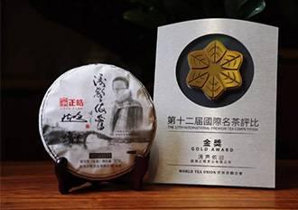 """正皓茶荣获""""涛声依旧""""荣获第十二届国际名茶评比金奖"""