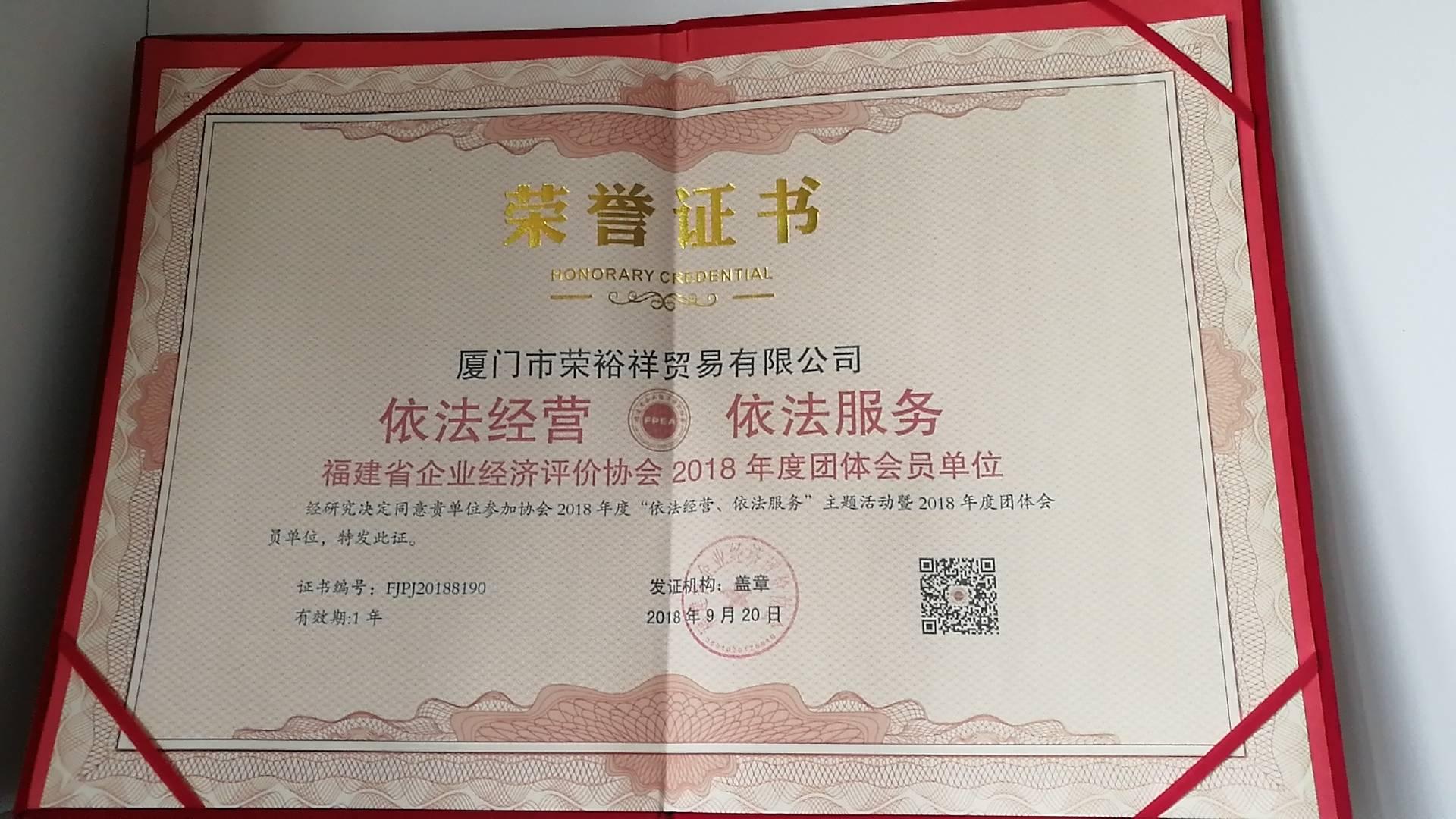 镭鳔荣获福建省企业经济评价协会2018团体会员单位