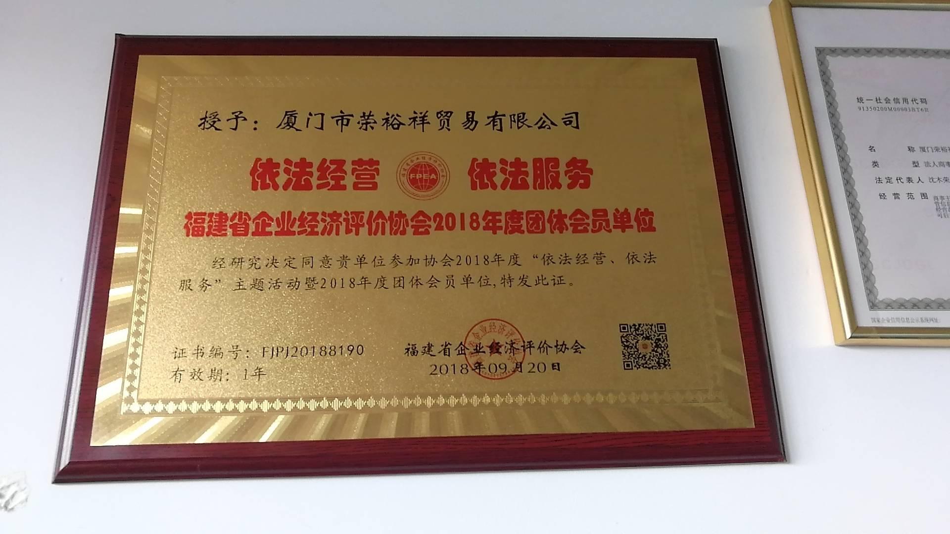 镭鳔荣获福建省企业依法经营,依法服务会员单位