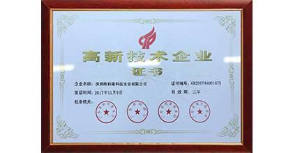 东星荣获高薪企业证书