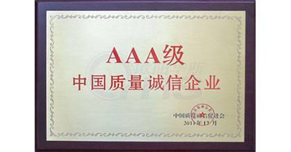东星荣获AAA质量诚信企业