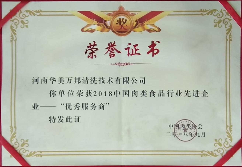 华美万邦荣获中国肉类食品行业先进企业