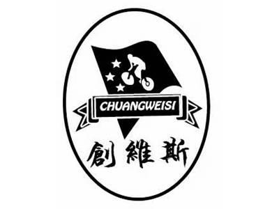 创维斯CHUANGWEISI