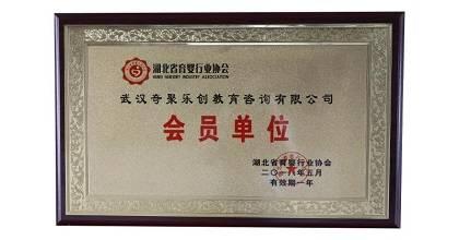 奇聚乐创荣获湖北省育婴行业协会