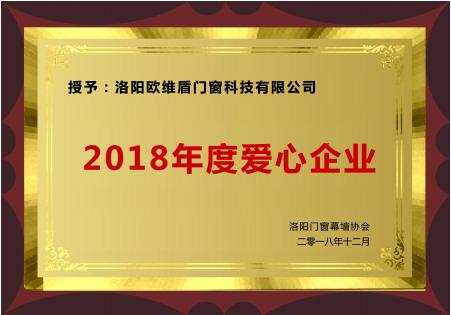 欧维盾荣获2018年度爱心企业