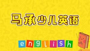 上书.少儿英语