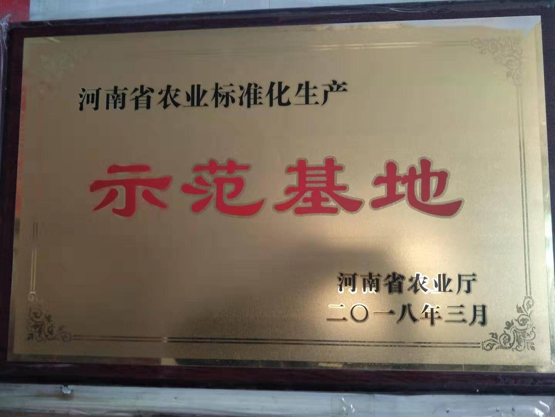 荣栗仁荣获河南省农业标准化生产示范基地