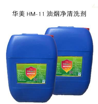华美万邦.HM-11油烟净清洗剂