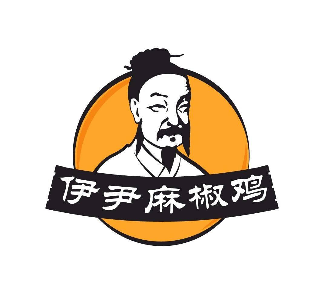 伊尹麻椒雞