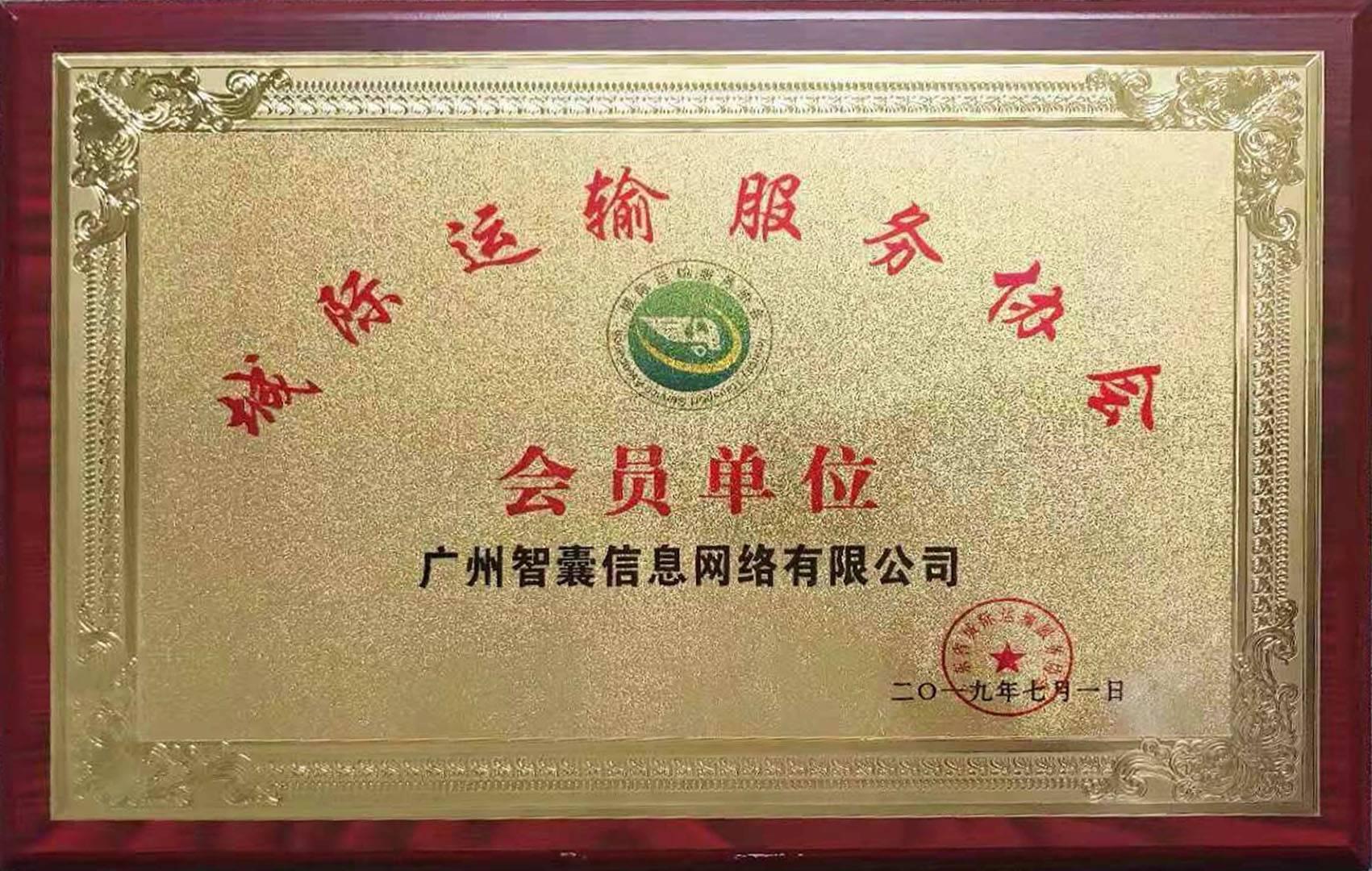 物远通荣获城际运输协会会员单位
