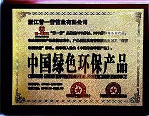 科藤荣获中国绿色环保产品
