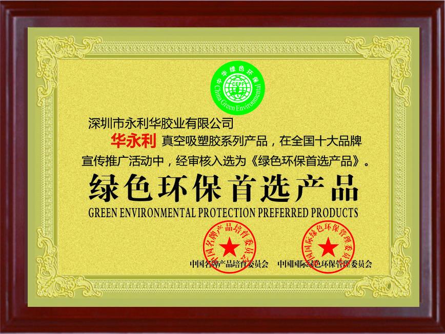 真空吸塑胶荣获绿色环保