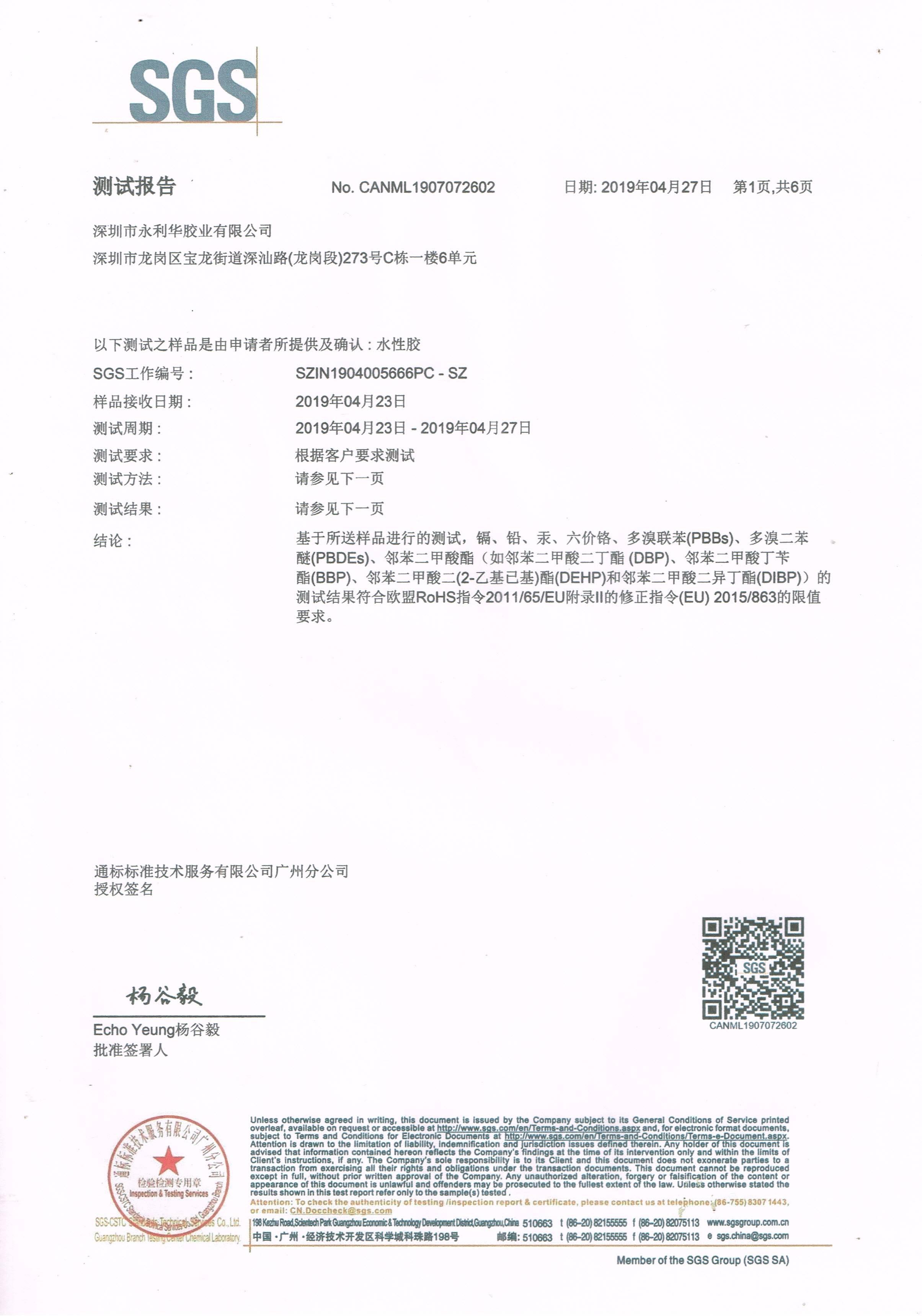 真空吸塑胶荣获SGS报告
