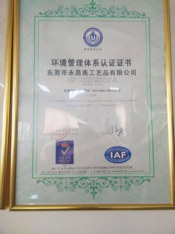 亮美工艺礼品荣获环境管理体系认证证书