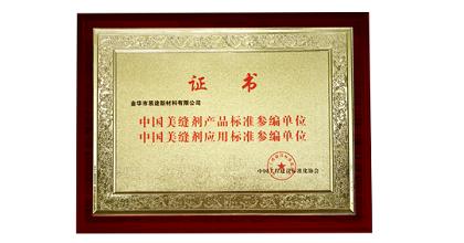 易途国际荣获标准参编单位